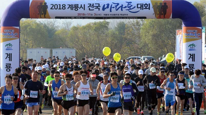 2018 계룡시 전국 마라톤 대회