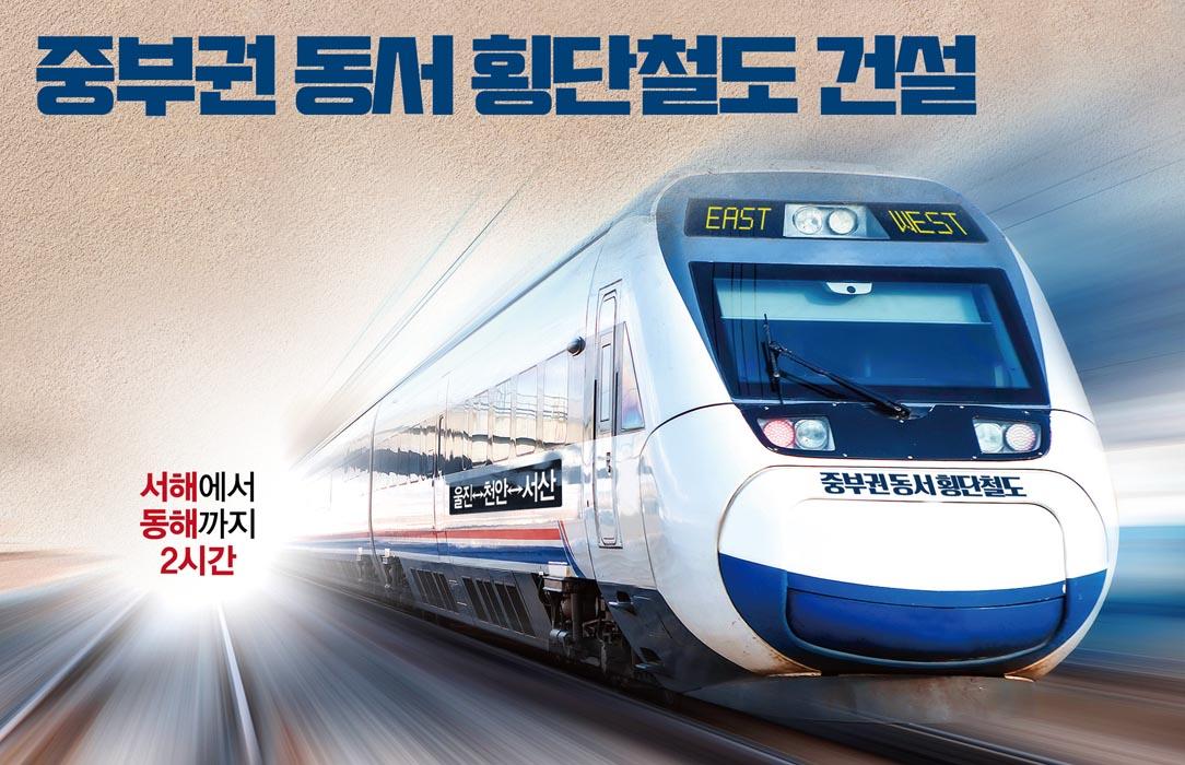 슬라이드뉴스2-횡단철도.jpg