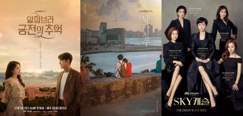 ▲ [tvN과 JTBC 제공]