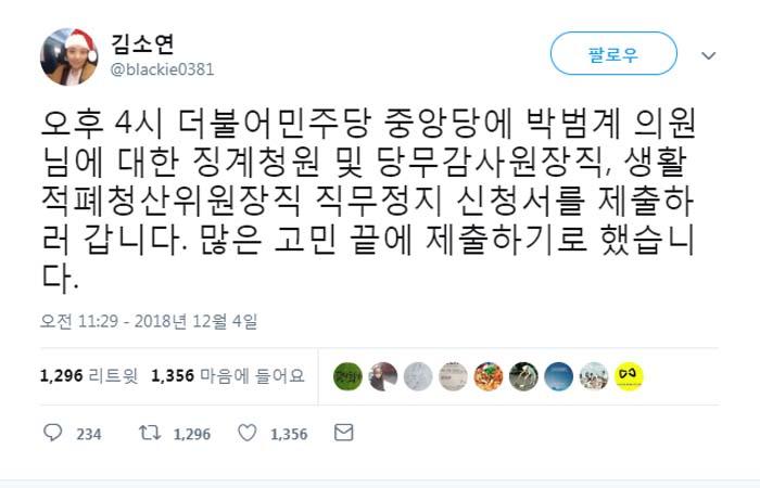 김소연 트윗.jpg