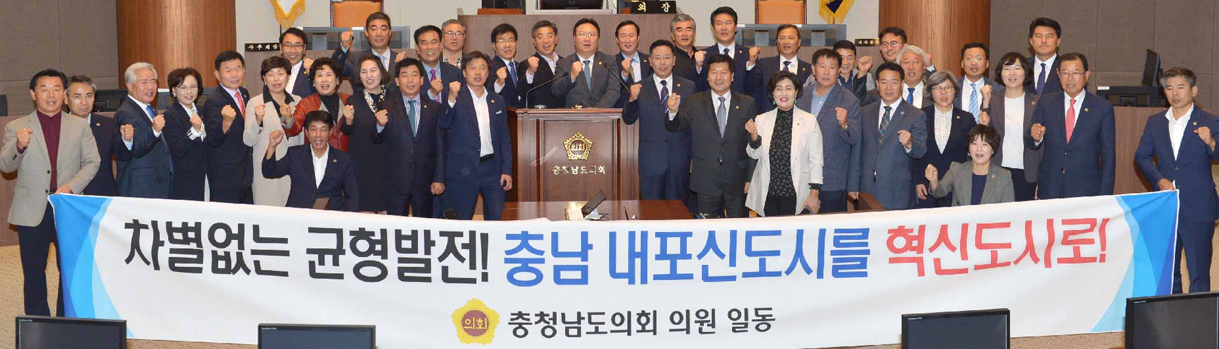 슬라이드뉴스1-내포혁신도시지정요청.jpg