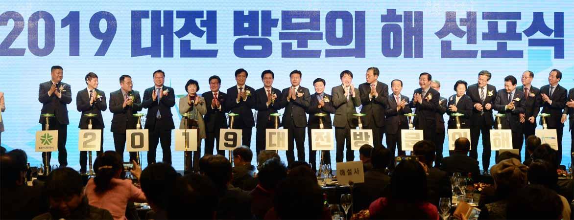 '2019 대전방문의 해 선포식'…내년에는 대전으로