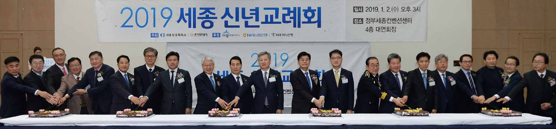 2019 세종 신년교례회, 대한민국 장밋빛 미래… 함께 만듭시다!