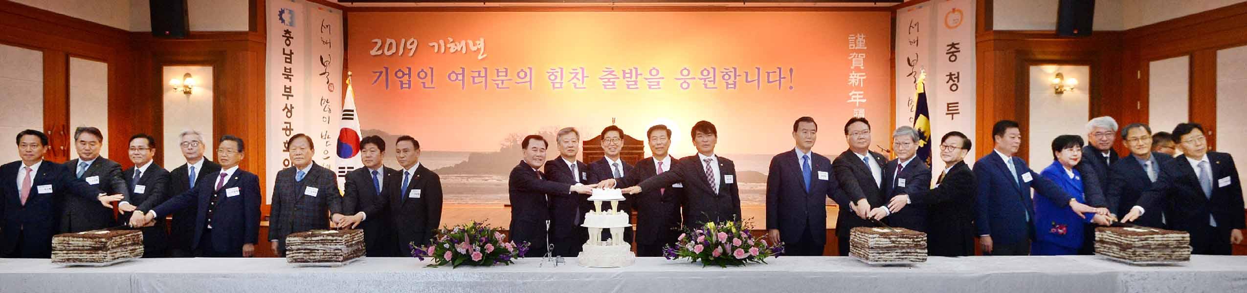"""2019 충남경제계신년교례회 성료 """"충남 경제 혁신으로 재도약 다짐"""""""