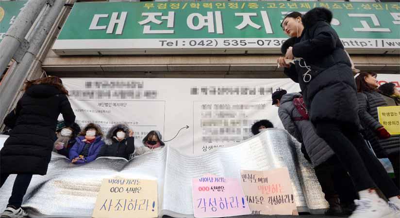 대전 예지중고등학교 '파행'