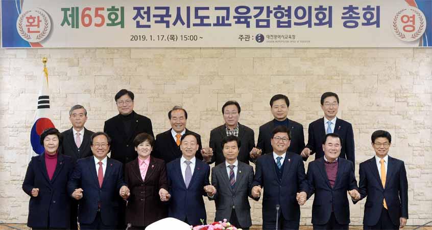 3면-대전전국시도교육감회의2.jpg