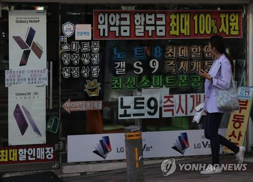 ▲ 사진은 서울시내 한 휴대전화 매장. [연합뉴스 자료사진]