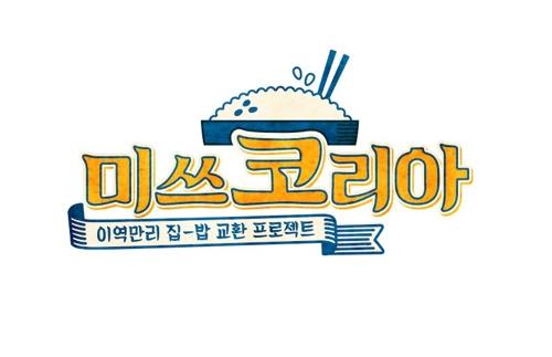 ▲ [tvN 제공]