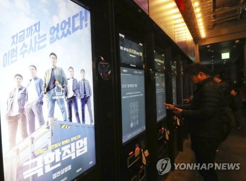 ▲ (서울=연합뉴스) 이진욱 기자 = 6일 서울 영등포 한 영화관에서 관객들이 최근 개봉한 영화 '극한직업' 표를 구매하고 있다. 영화진흥위원회 통합전산망에 따르면 전날 기준으로 '극한직업'의 누적 관객 수는 939만7천163명으로 이날 천만 관객 돌파가 확실시된다. 2019.2.6 cityboy@yna.co.kr
