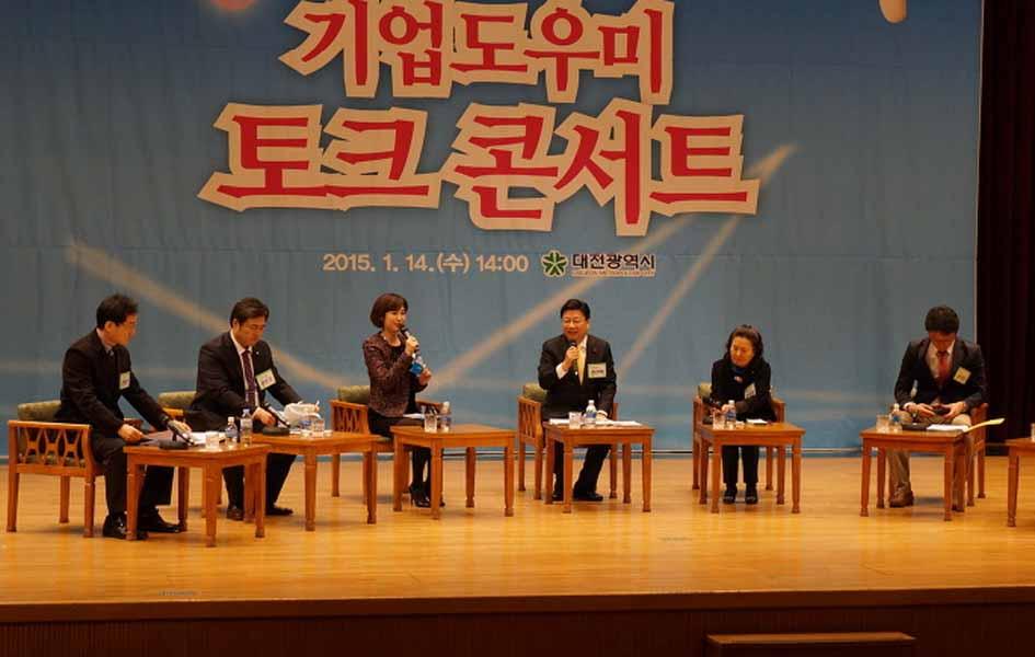 슬라이드뉴스3-기업도우미콘서트-대전시블로그.jpg