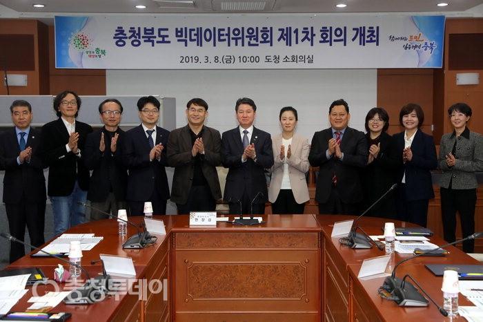 충북도 빅데이터 위원회 개최