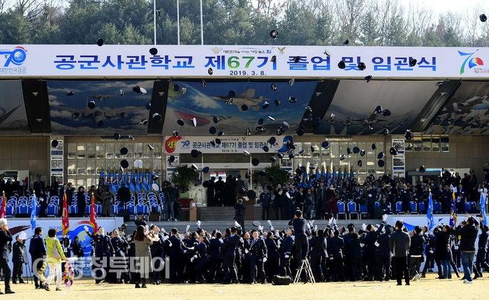 공군사관학교 제67기 임관식
