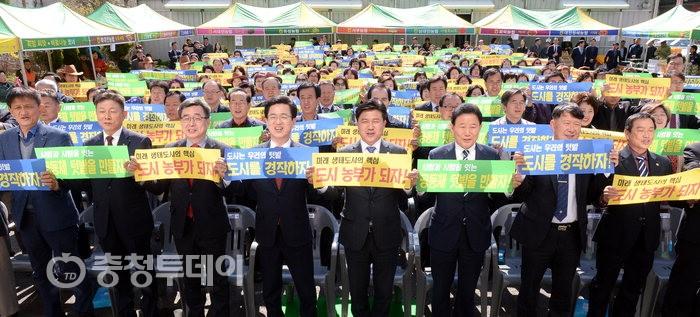 대전농협 '2019 대전 도시농업의 날'