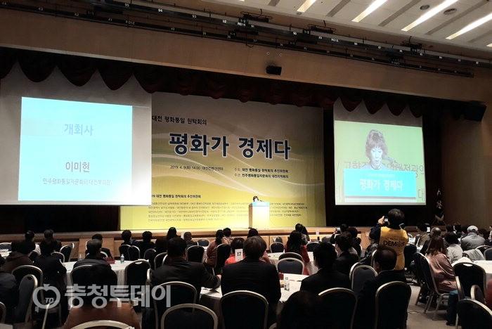 민주평통, 대전 평화통일 원탁회의 개최