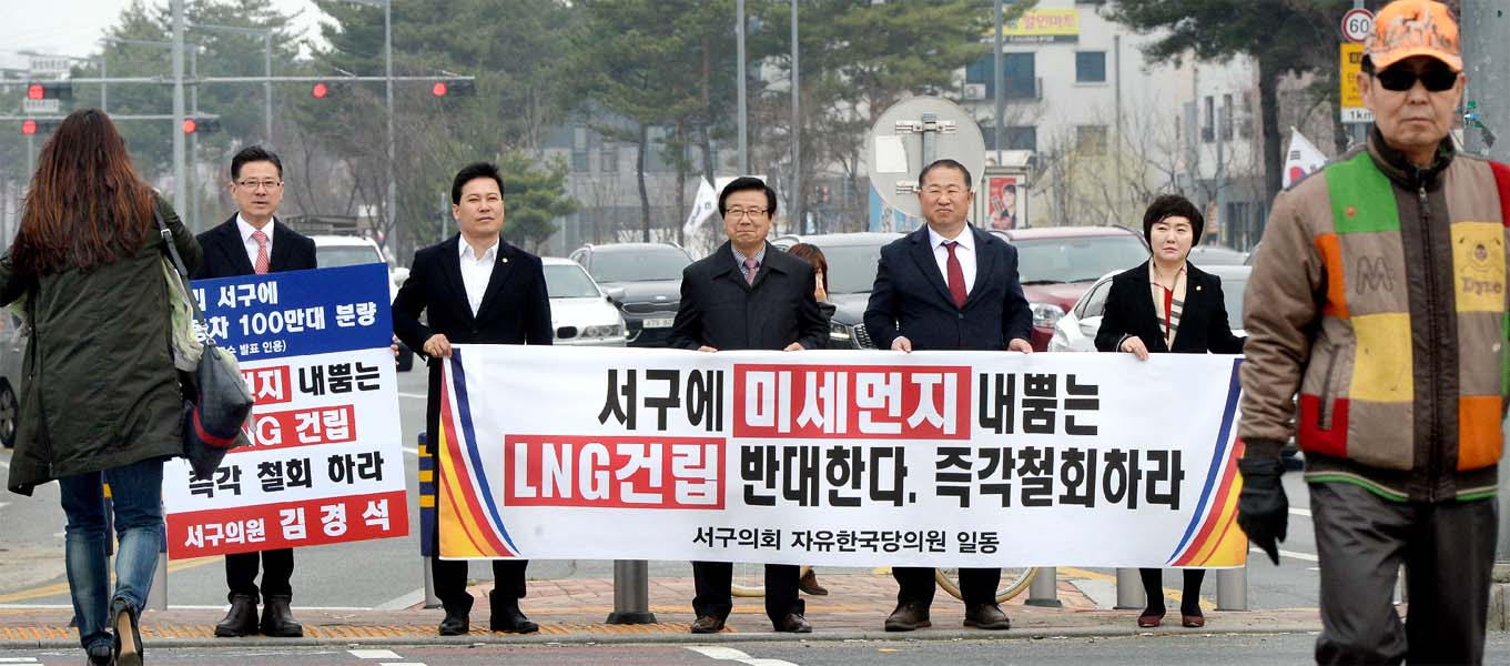 슬라이드뉴스1-LNG반대시위.jpg