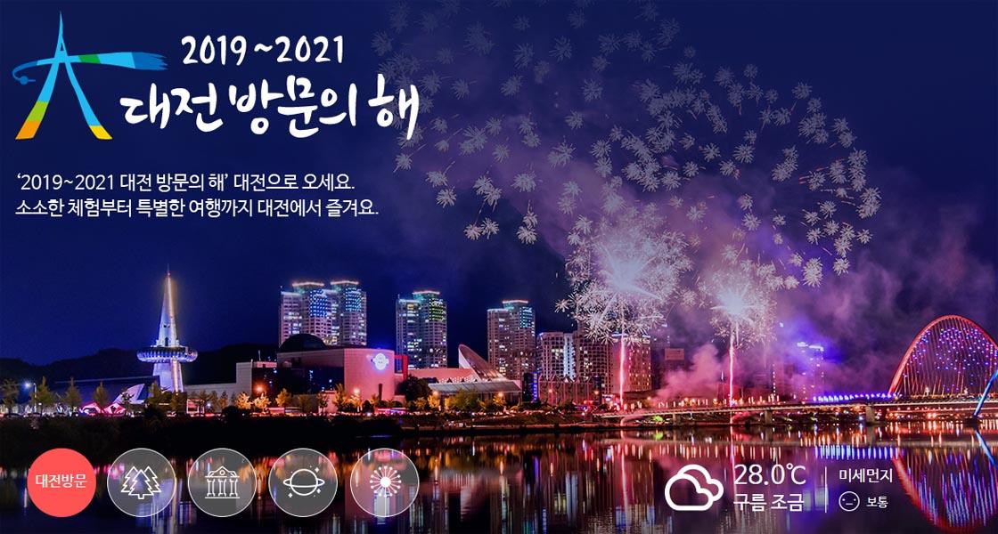 슬라이드뉴스1-대전관광홈페이지.jpg