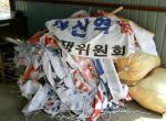 '아산역 사수' 현수막 훼손
