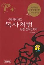 [주목할만한책]'사랑하려거든 독사처럼 칭칭 감겨 들어라'