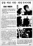 [신년 극장가]감동 · 액션 · 사랑 … 희망 무비여행