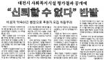 """대전시 사회복지시설 평가결과 공개에 """"신뢰할 수 없다""""반발"""