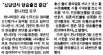 """""""신당인사 방송출연 중단"""""""