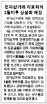 전자상거래 각료회의 2월이후 상설화 예정