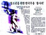 청소년을 위한 한국무용 '춤사위'