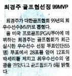 최경주 골프협선정 99MVP