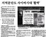 지역문단도 사이버시대 '활짝'