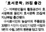 「호서문학」 25집 출간