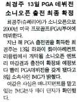 최경주 13일 PGA 데뷔전 소니오픈 출전 최종 확정