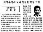 [새의자]당진경찰서장 이환규