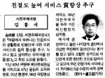 [새의자]서천우체국장 김흥서