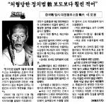 """""""처형당한 정치범 數 보도보다 훨씬 적어"""""""