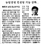 [새해설계]韓柄洙 농협충남본부장, 농업경영 컨설팅 기능 강화