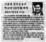 서울대 정덕균교수 학교에 100만 弗 쾌척