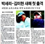 박세리-김미현 새해 첫 출격