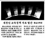 충남교육청, 새천년 교육정책 자료 발간