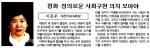 [여성계 새해설계]이은주 대전YMCA회장