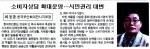 [여성계 새해설계]최경춘 한국부인회대전시지부장