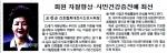[여성계 새해설계]조경순 간호협회대전시간호사회장