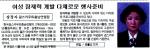 [여성계 새해설계]장정자 걸스카우트충남연맹장