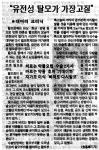 """""""유전성 탈모가 가장고질"""""""