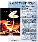 동·서양 최고의 서커스 대전온다