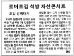 로버트김 석방 자선콘서트