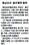 충남요트·골프협회 총회