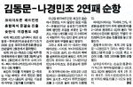 김동문-나경민조 2연패 순항