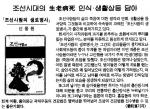 [화제의 책]조선사람의 생로병사