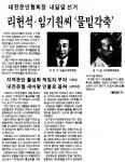 대전문인협회장 내달말 선거 리헌석·임기원씨 '물밑 각축'