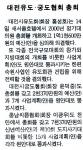 대전유도·궁도협회 총회